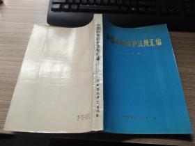 中国环境保护法汇编