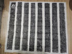 唐佛顶尊胜陀罗尼经幢拓片八张一套 唐佛顶尊胜陀罗尼经幢拓片 唐至德三年王玄□书 一套八张,单张长133+17cm 价1200元