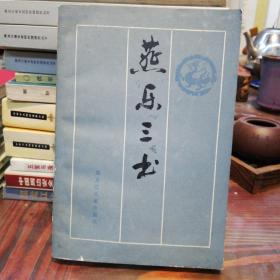 燕乐三书     黑龙江人民出版社1986年一版一印仅印640册