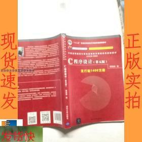 【发货快】C程序设计(第五版)谭浩强9787302481447清华大学出版
