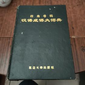 四角号码汉语成语大词典