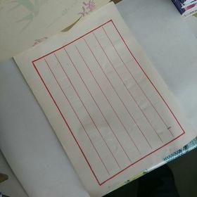 空白稿纸 信纸,明八格,〈蜀笺〉,,四川夹江国画纸精制,16开33张合售