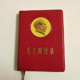 毛主席语录 精致小本