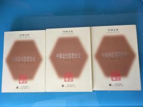 中国古代思想史论·中国近代思想史论·中国现代思想史论(全3册)