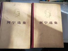 列宁选集第一.二卷