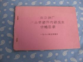 南京钟厂产品零部件内部成本价格目录【刻字油印本 1988年1月修订】