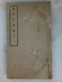 《乐育堂语录》 上册 (1~2卷)  1933年  线装  (原装订)   铅活字   排印   该书为晚请  道家隐仙派  大师黄元洁的   代表作  为道家经典   传世不多  值得拥有及收藏