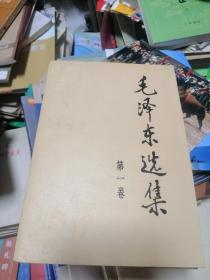 毛泽东选集1-4卷  1991