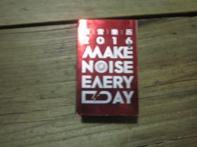 《噪音月历2016》