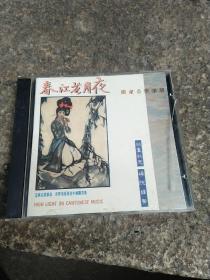 春江花月夜CD