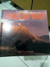 西藏山南·雅砻:【摄影集】