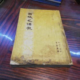 西域之佛教       商务印书馆1956年一版一印仅印4000册