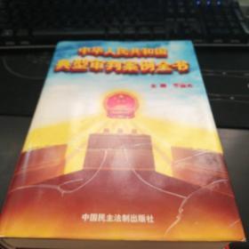 中华人民共和国典型审判案例全书