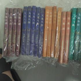 金庸作品集 36册全 现存32册 缺倚天屠龙记