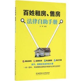 百姓租房、售房法律自助手册