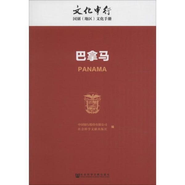 巴拿马/文化中行国别(地区)文化手册