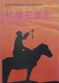 抗战在淮北(第四辑)