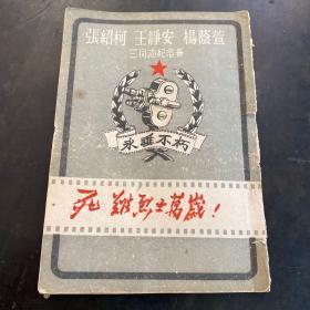 罕见红色文献!张绍柯、王静安、杨荫萱三同志纪念册(死难烈士万岁!)