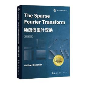正版图书世图科技 稀疏傅里叶变换 [美]海塞姆·哈桑 著 The Sparse Fourier Transform 全彩英文版