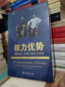 权力优势:国家安全、杜鲁门政府与冷战(国际关系史名著译丛) 塑封正版全新