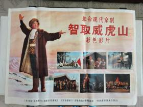 革命样板戏京剧《智取威虎山》