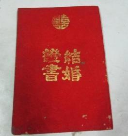 台湾  上世纪 《 结婚证书 》