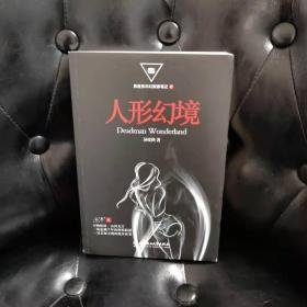 异度侠科幻探案笔记Ⅳ:人形幻镜 异度侠