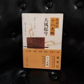 陈舜臣十八史略:大风起兮(西汉-东汉)正版现货一版一印