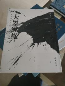 大墨纵横:陈振濂榜书巨制特展作品集