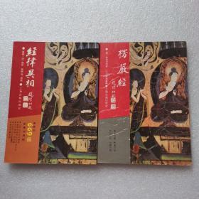 佛学名著丛刊:楞严经、经律异相【两本和售】