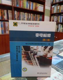职业技能鉴定指导书·职业标准试题库:11-055变电检修(第2版)