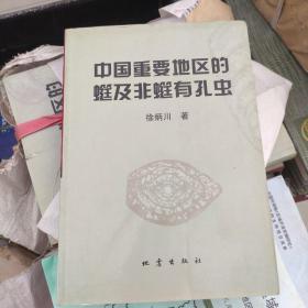 中国重要地区的〓及非〓有孔虫