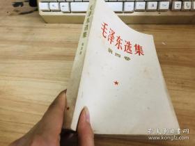 毛泽东选集(第四卷)1966年西安第一次印刷