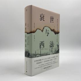 杨国强签名《衰世与西法:晚清中国的旧邦新命和社会脱榫》精装毛边本