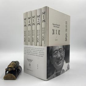 陈传席毛笔签名钤印《陈传席文集》(布面精装全5册)