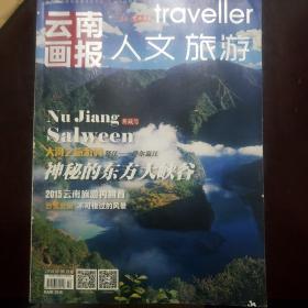 云南画报·人文 旅游2016.1