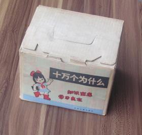 十万个为什么 (共十四册) 盒装 1980年代印刷