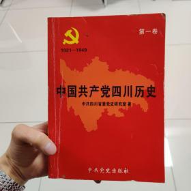 中国共产党四川历史