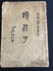 读庄子  东陆大学丛书