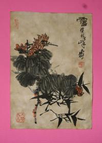 【潘天寿】 花卉老片
