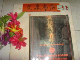 秦始皇陵的地下军团  英文   画册   保正版纸质书  内无字迹