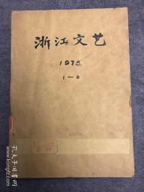 浙江文艺 1975 创刊号