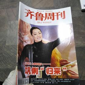 齐鲁周刊2016年第7期,巩俐