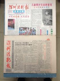 深圳法制报两种不同报头