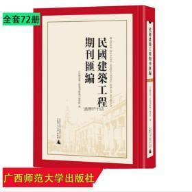 民国建筑工程期刊汇编