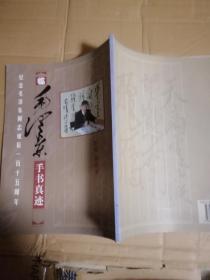 临毛泽东手写真迹 纪念毛泽东同志诞辰一百十五周年