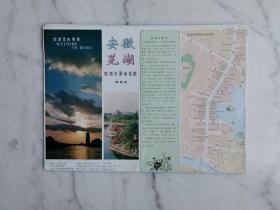 安徽芜湖旅游交通地名图