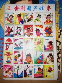金刚葫芦娃最新儿童游戏牌23张,葫芦小金刚15张,孙悟空七十二变6张,合计44张一起出售