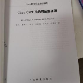 OSPF命令与配置手册