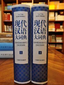 现代汉语大词典(精装全二册)